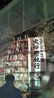 setubun_yosida.jpg